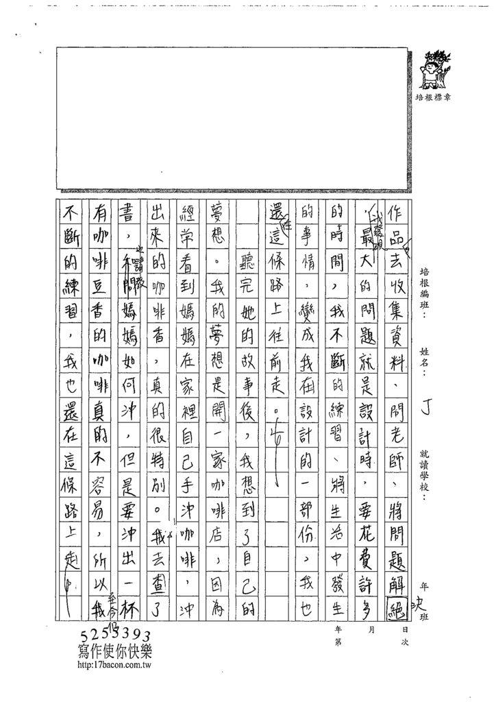 108WG306張巧靜 (2).tif
