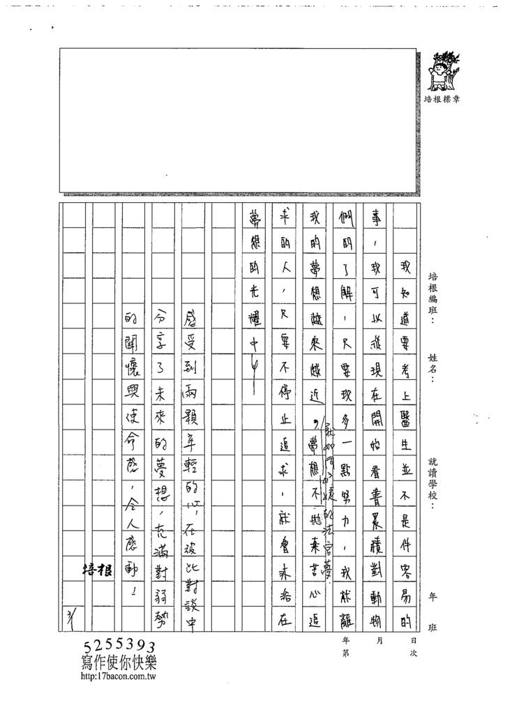 108WG306鄭翔尹 (3).tif