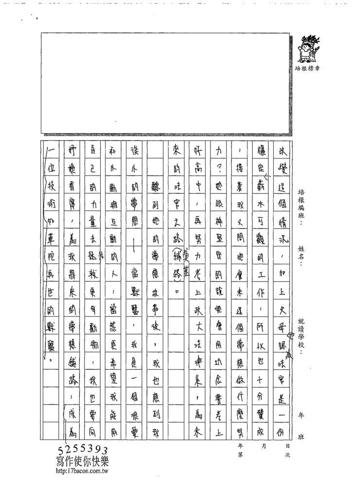 108WG306鄭翔尹 (2).tif