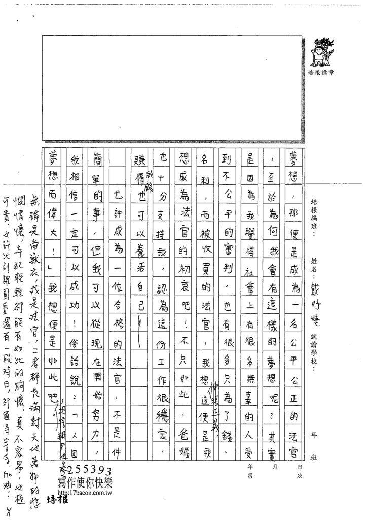 108WG306戴妤婕 (3).tif