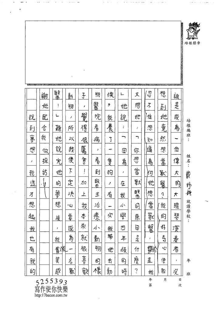 108WG306戴妤婕 (2).tif