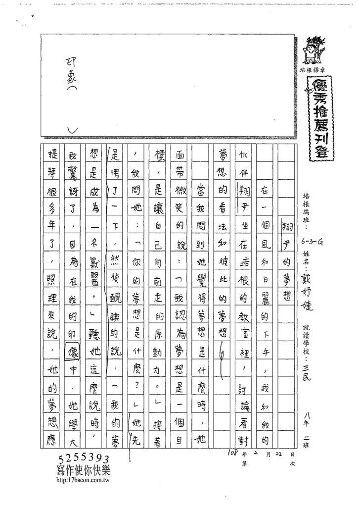 108WG306戴妤婕 (1).tif