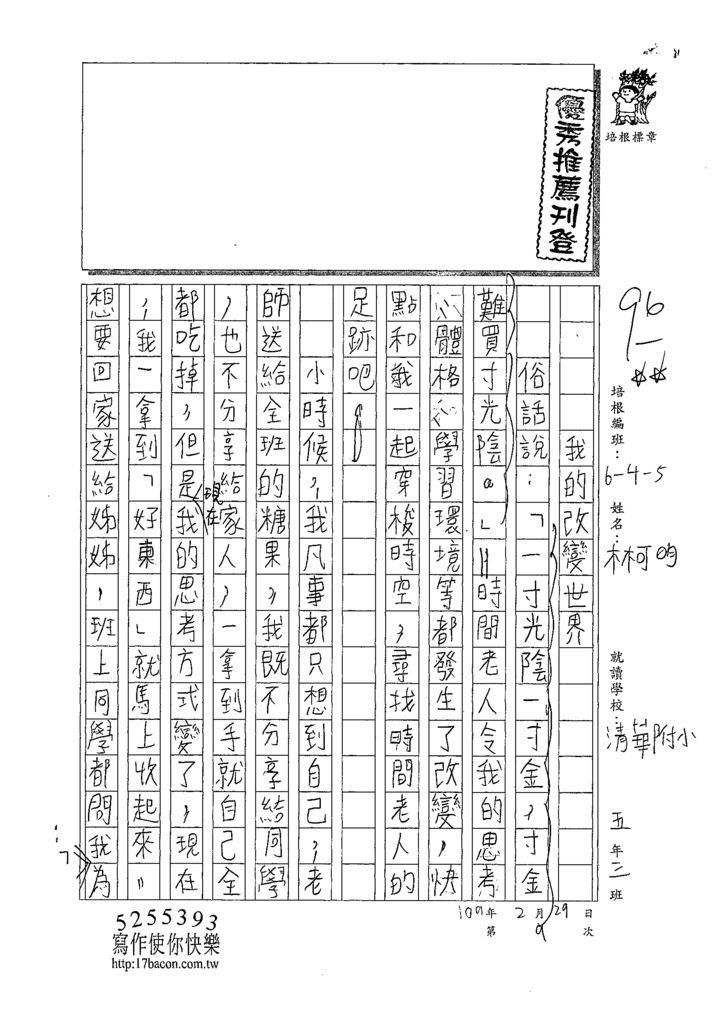 108W5309林可昀 (1).tif