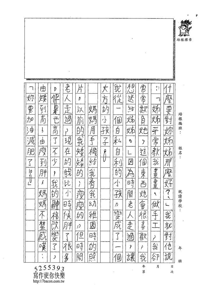 108W5309林可昀 (2).tif