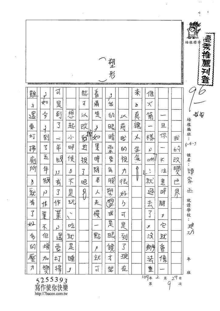 108W5309譚家丞 (1).tif