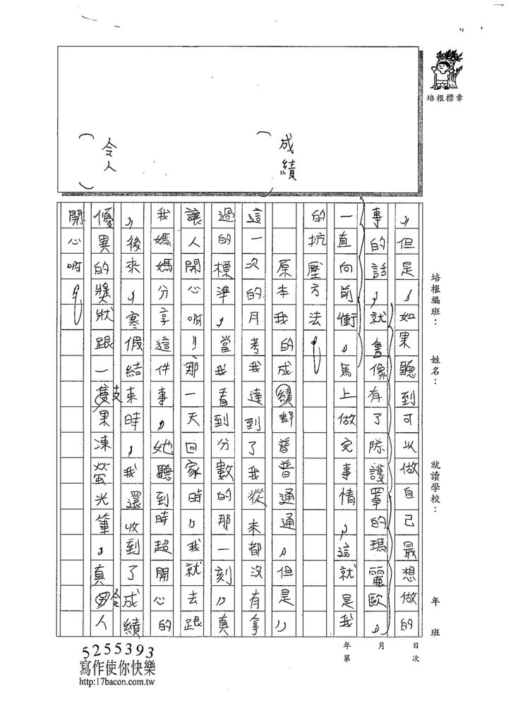 108W5309譚家丞 (2).tif