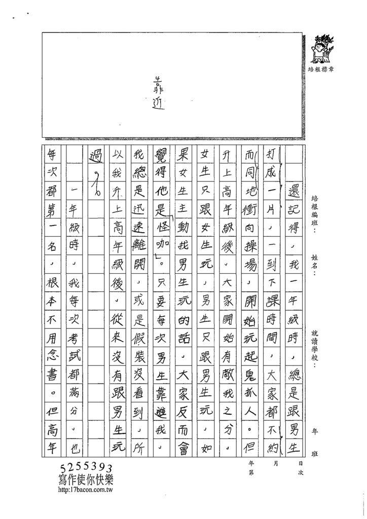 108W5309王洛琳 (2).tif