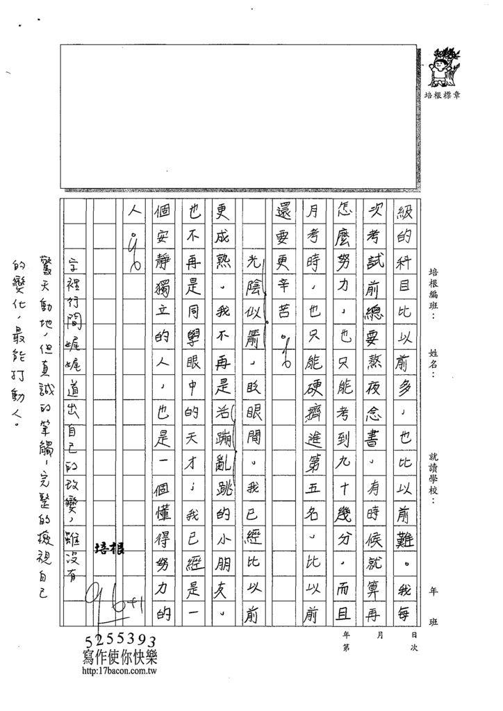 108W5309王洛琳 (3).tif