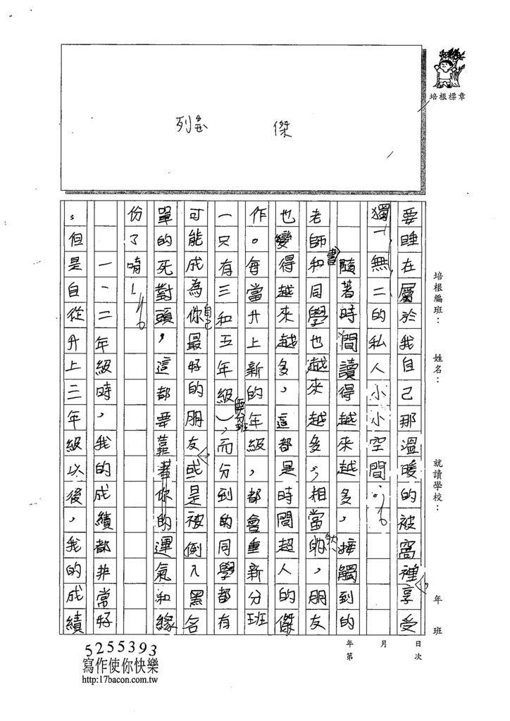 108W5309楊秉翔 (2).tif