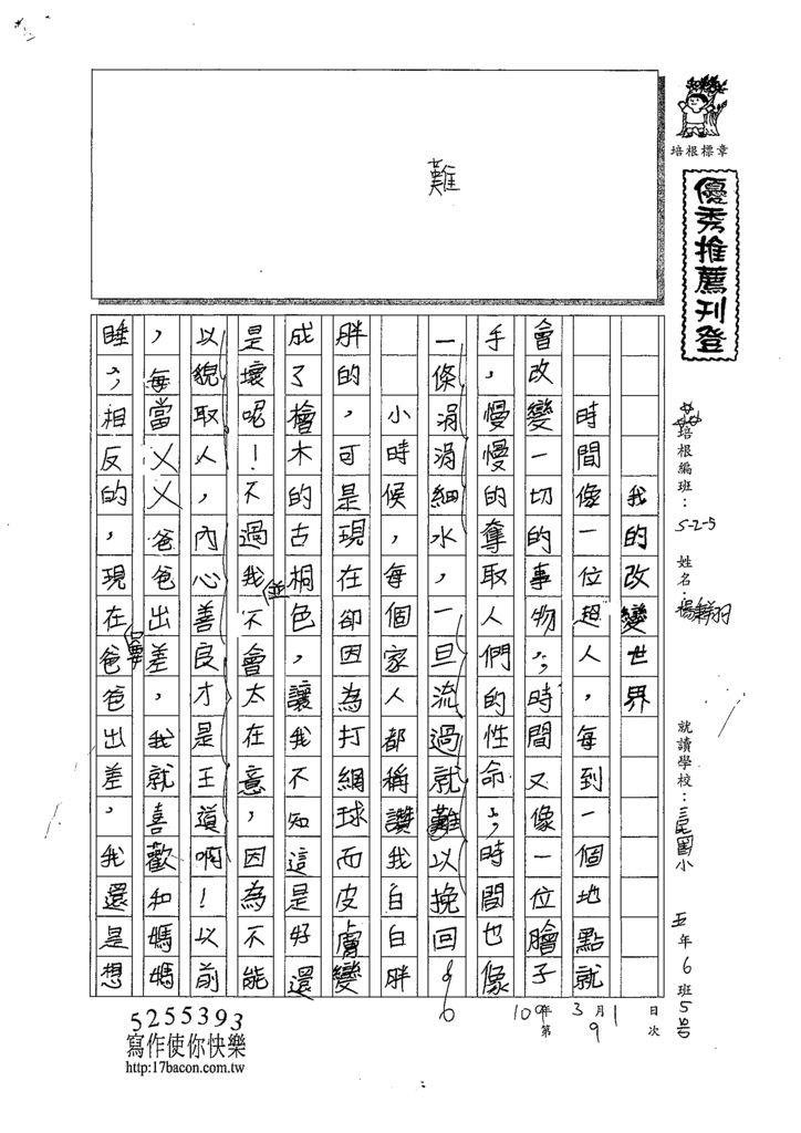 108W5309楊秉翔 (1).tif