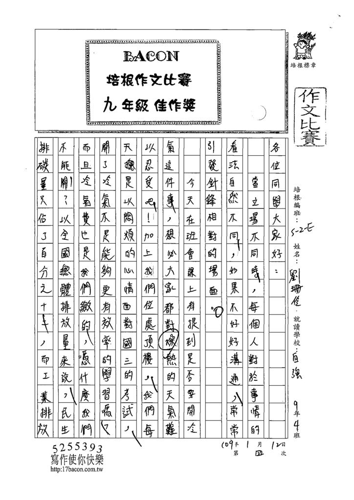 108WE304劉珊伶 (1).tif