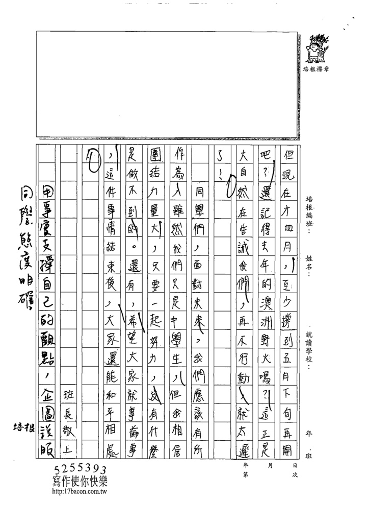 108WE304劉珊伶 (3).tif