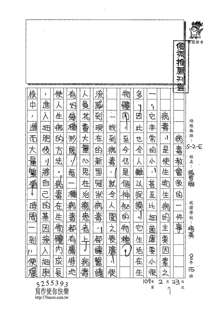 108WE307張哲與 (1).tif