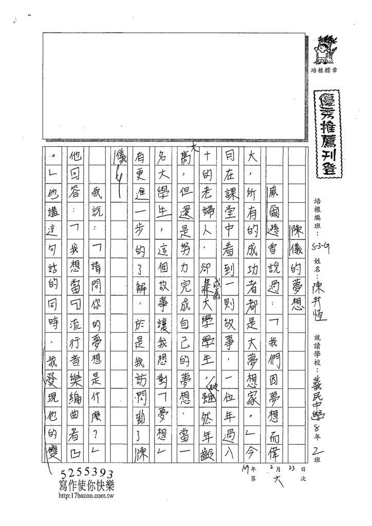 108WG306陳邦恆 (1).tif