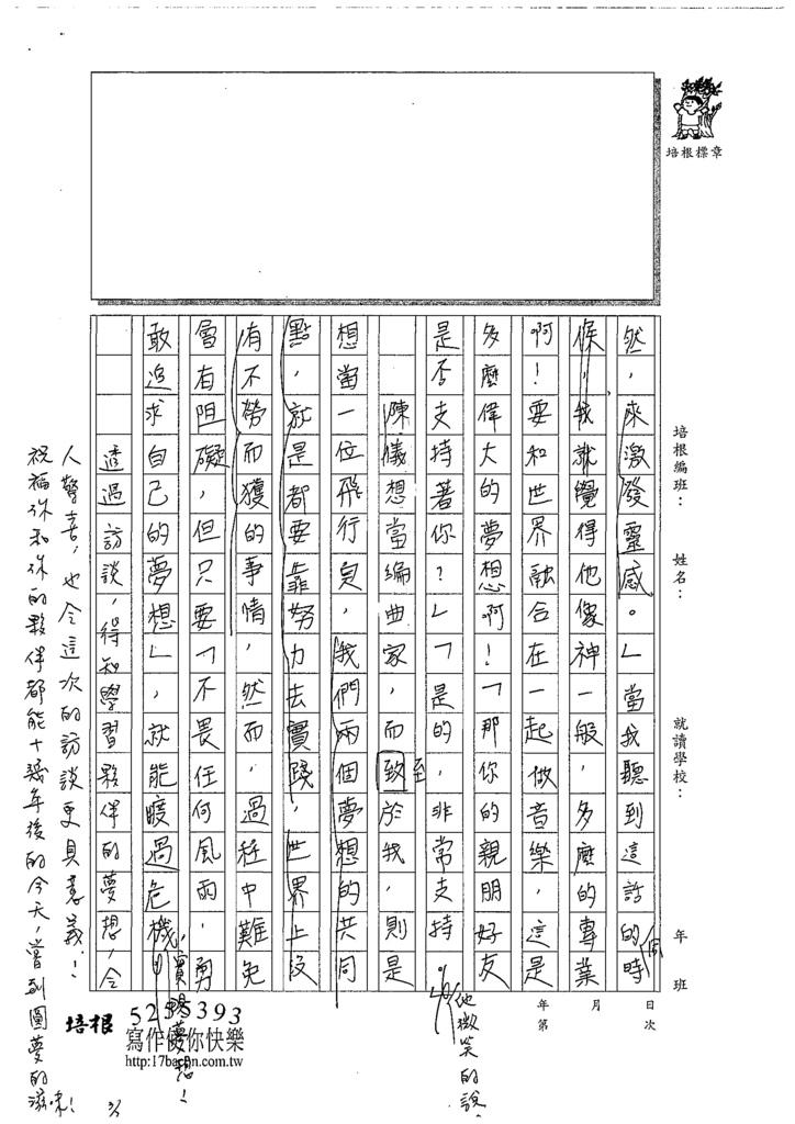 108WG306陳邦恆 (3).tif