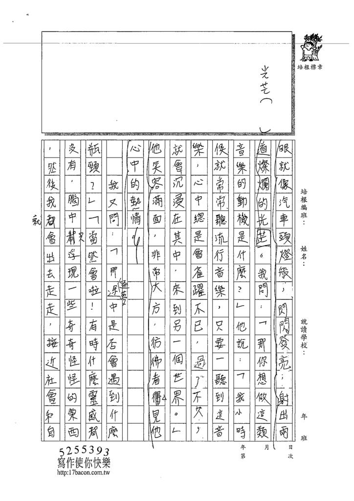 108WG306陳邦恆 (2).tif