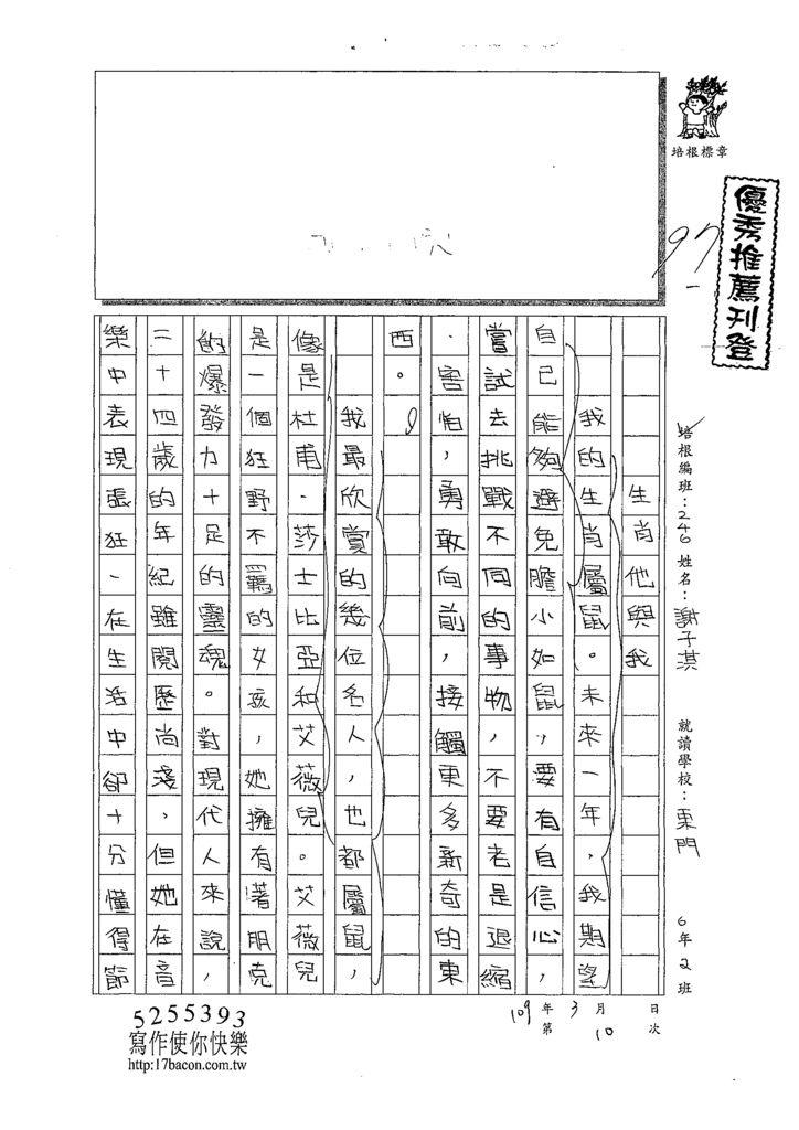 108W6310謝子淇 (1).tif