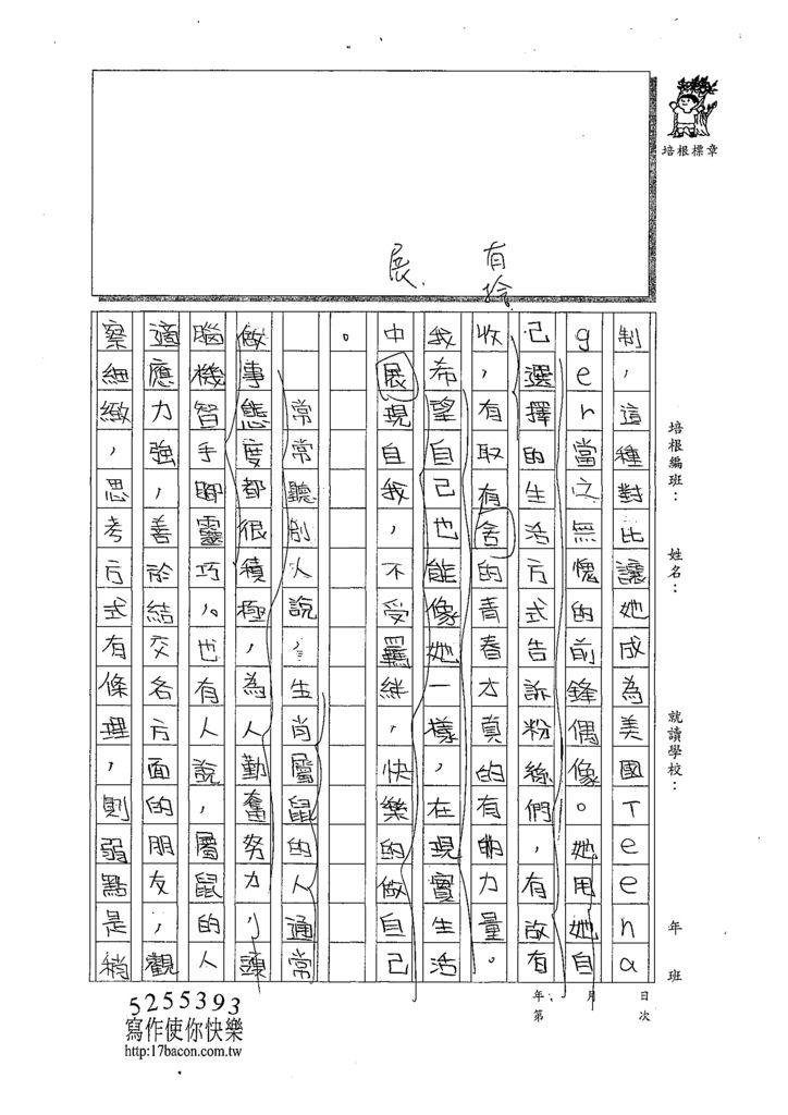 108W6310謝子淇 (2).tif