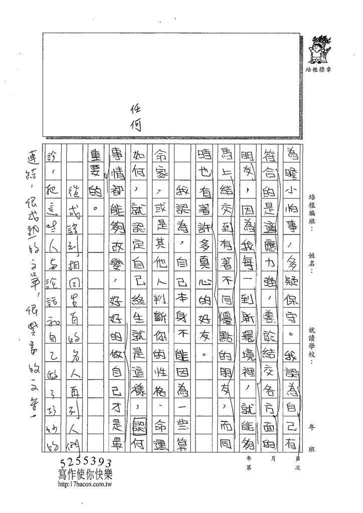 108W6310謝子淇 (3).tif