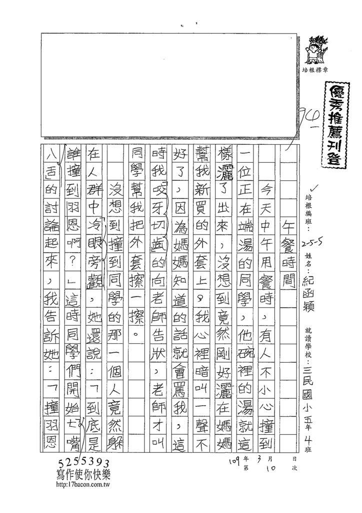 108W5310紀函穎 (1).tif