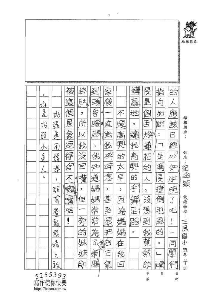 108W5310紀函穎 (2).tif