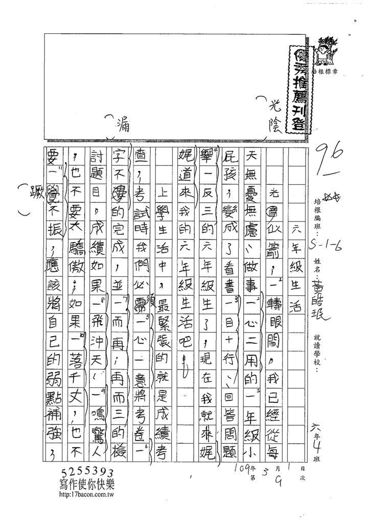 108W6309黃皓珉 (1).tif