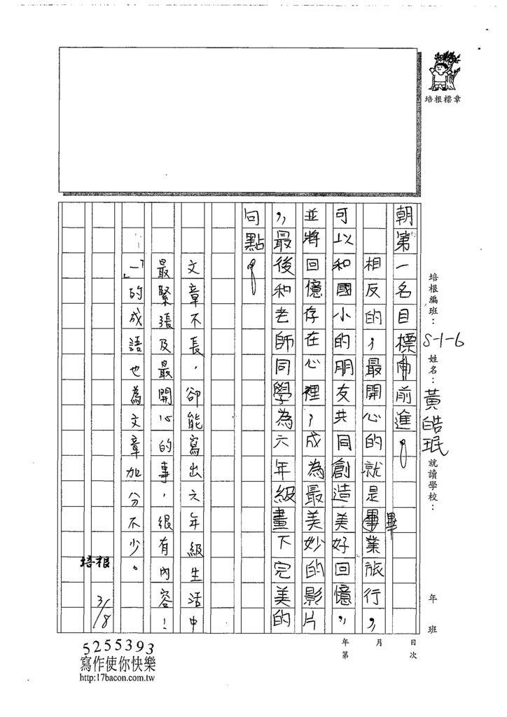 108W6309黃皓珉 (2).tif