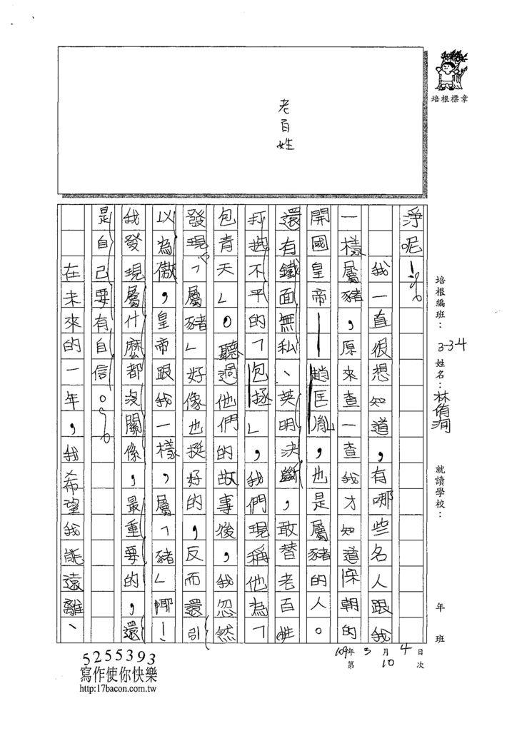 108W6310林侑洵 (3).tif
