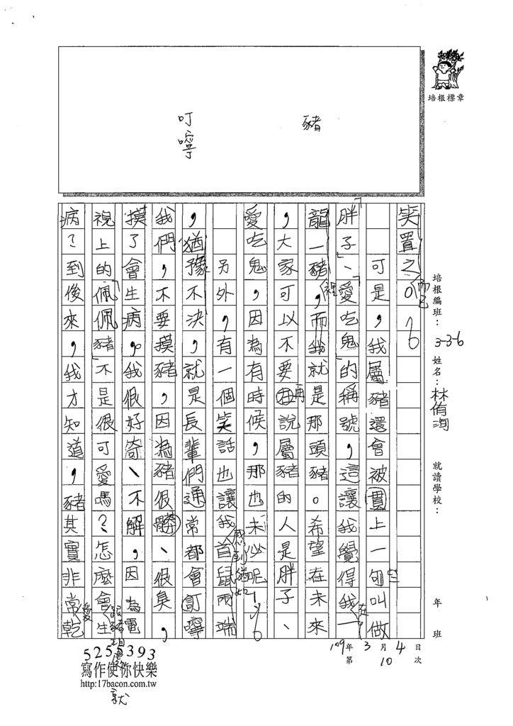 108W6310林侑洵 (2).tif