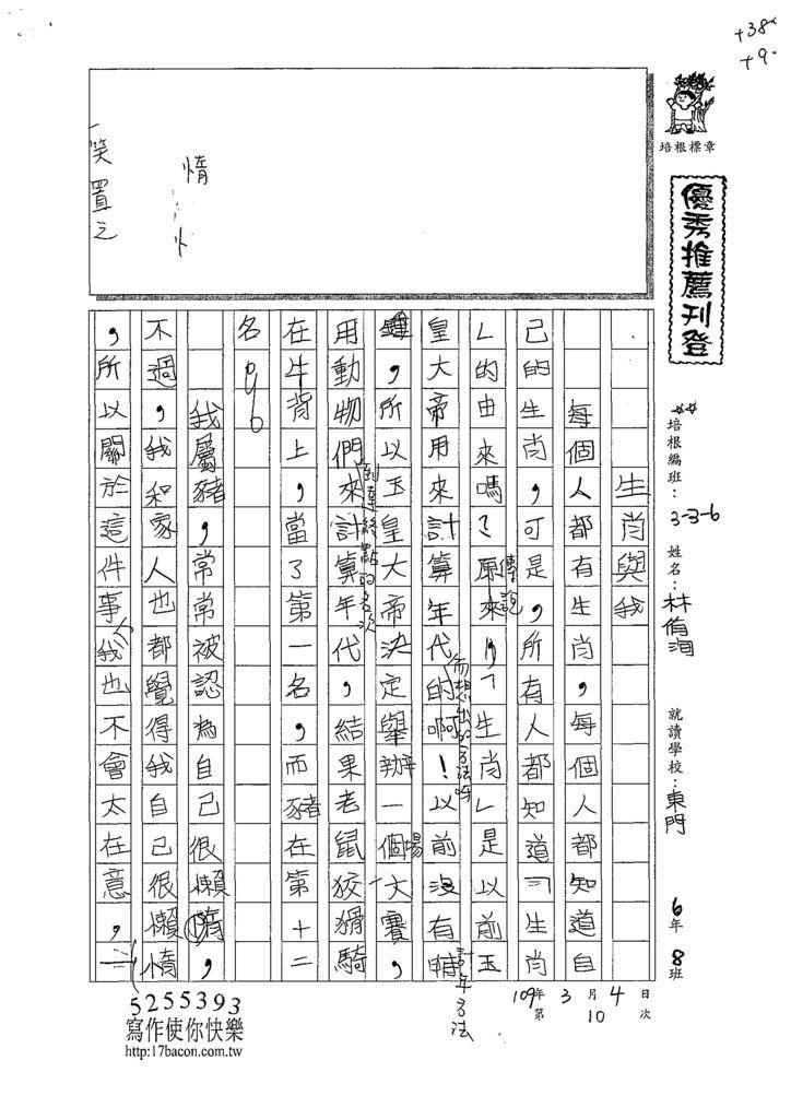 108W6310林侑洵 (1).tif
