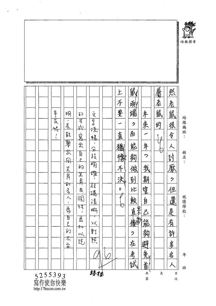 108W6310鄭苡彤 (3).tif