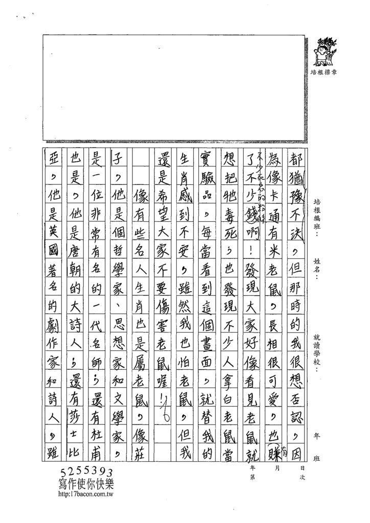 108W6310鄭苡彤 (2).tif
