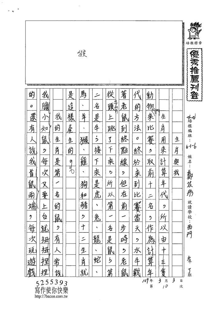 108W6310鄭苡彤 (1).tif