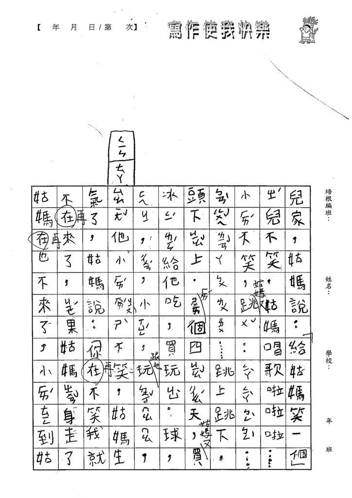 108W2309張允誠 (2).tif