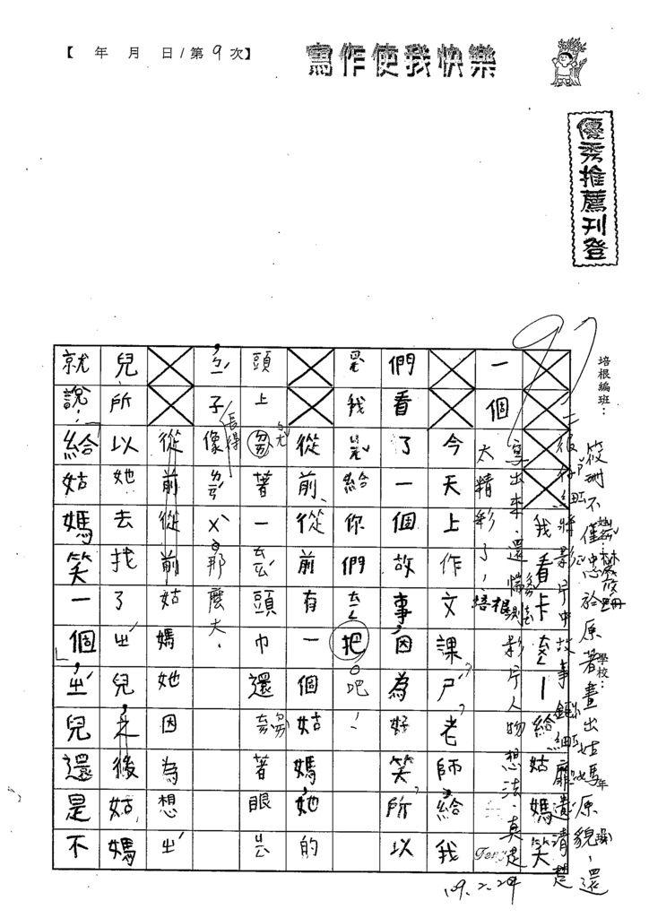 108W2309林筱珊 (1).tif