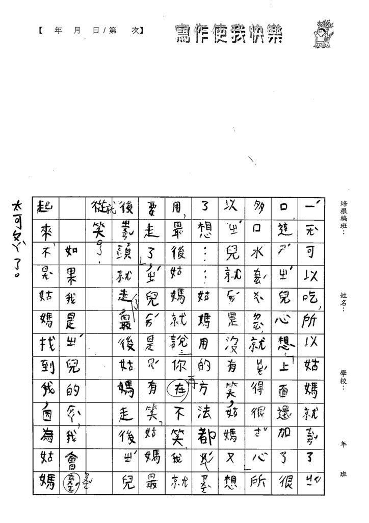 108W2309林筱珊 (3).tif