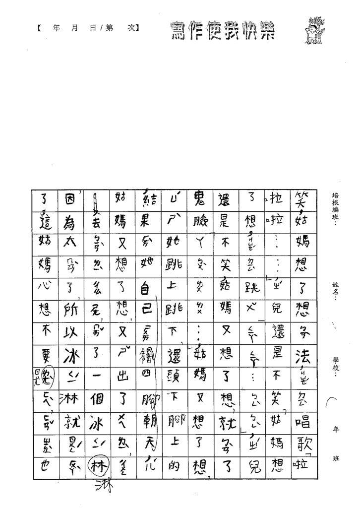 108W2309林筱珊 (2).tif