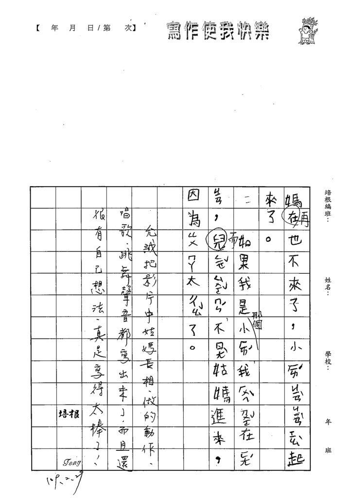 108W2309張允誠 (3).tif