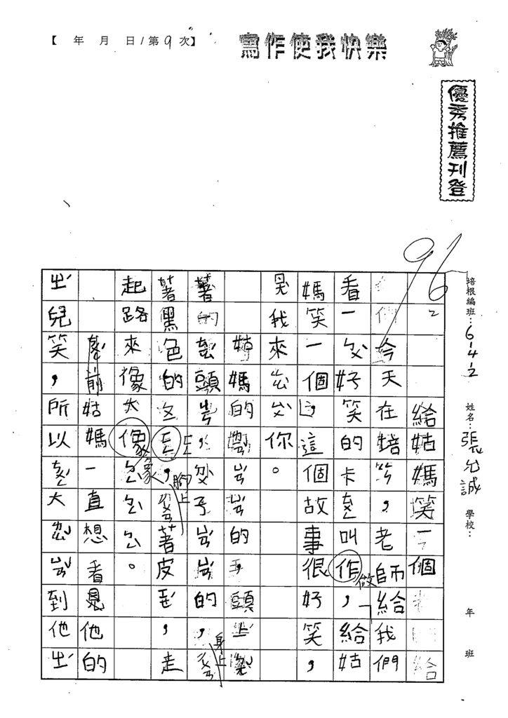 108W2309張允誠 (1).tif