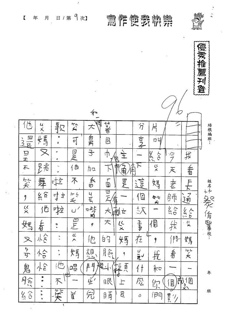 108W2309蔡侑晉 (1).tif