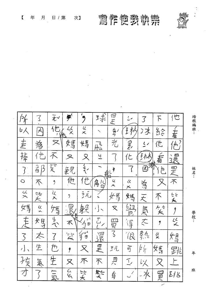 108W2309蔡侑晉 (2).tif