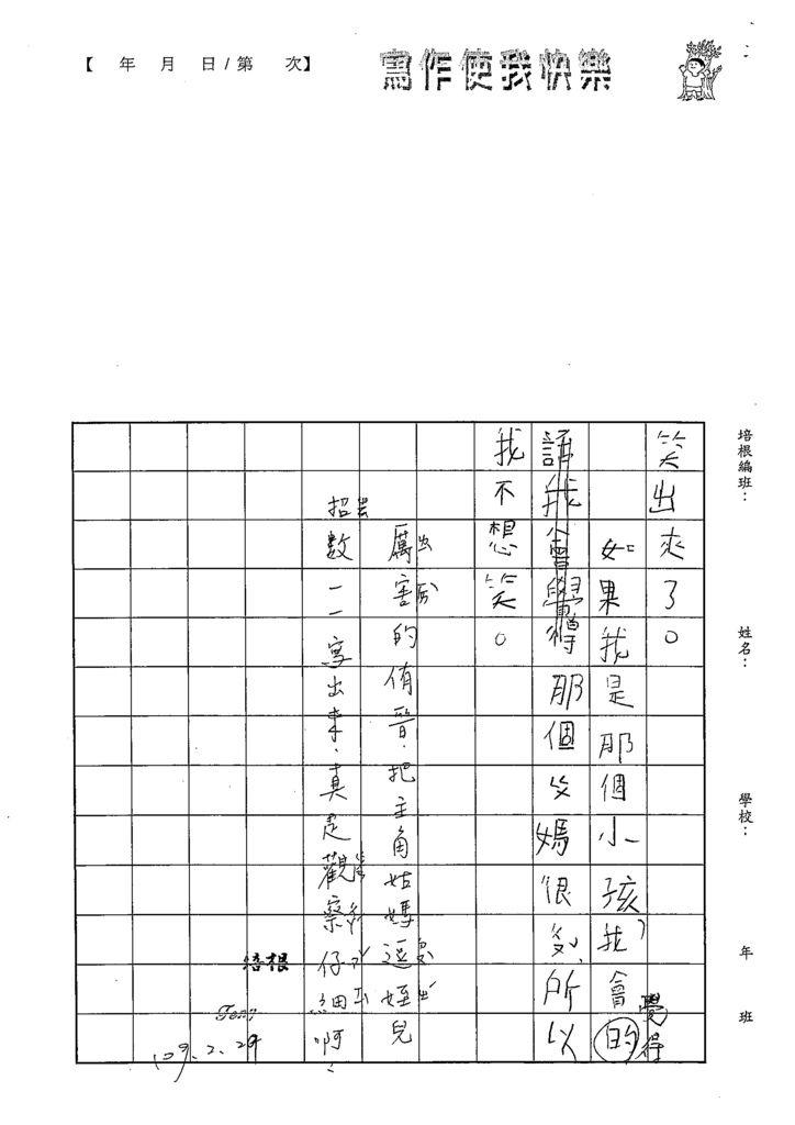 108W2309蔡侑晉 (3).tif
