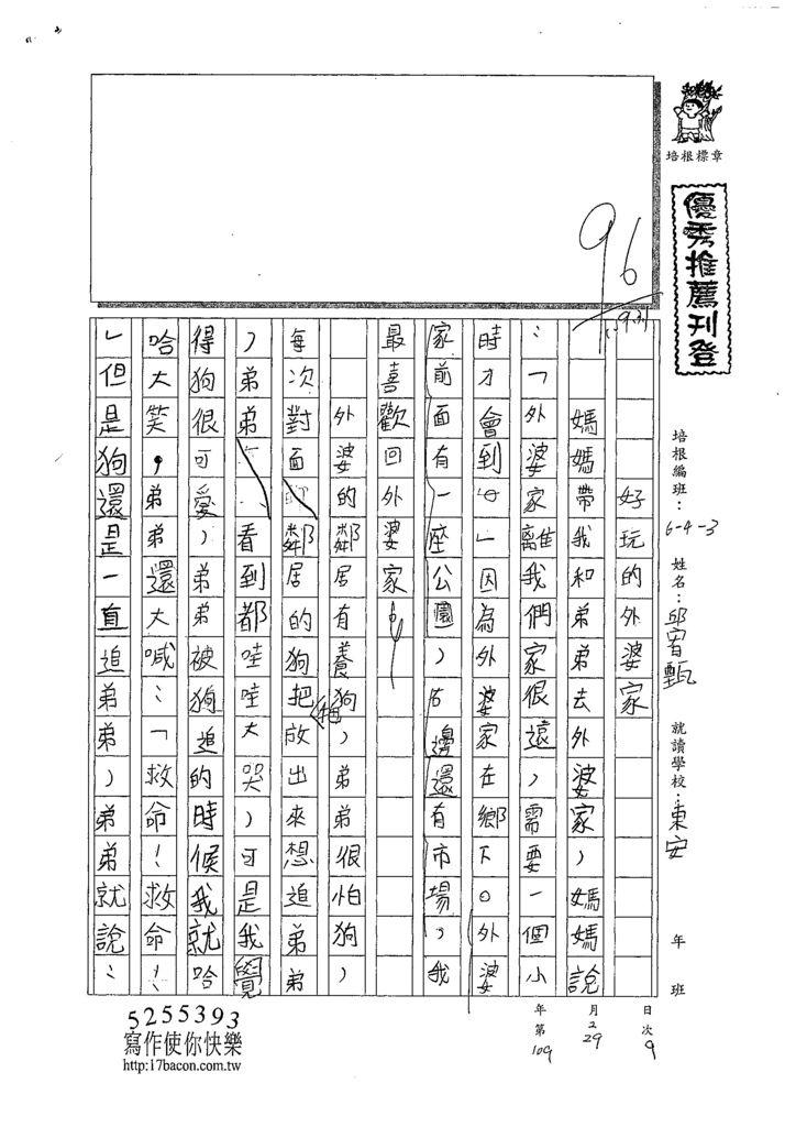 108W3309邱宥甄 (1).tif