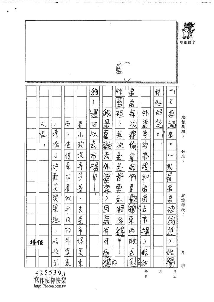 108W3309邱宥甄 (2).tif