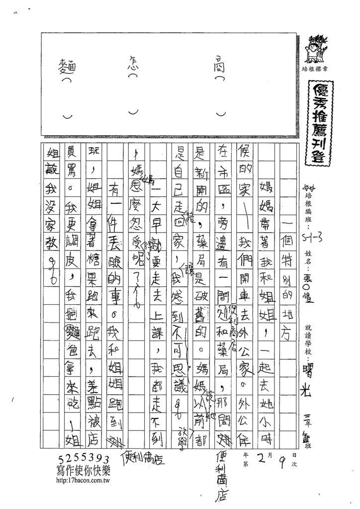 108W3309張哲愷 (1).tif