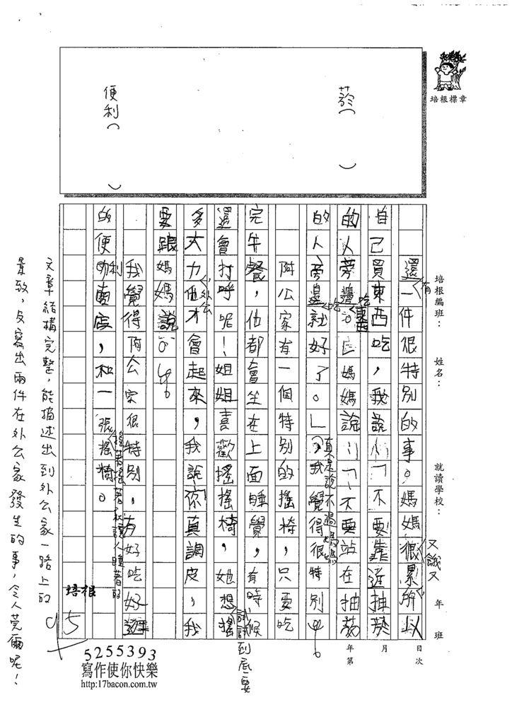 108W3309張哲愷 (2).tif