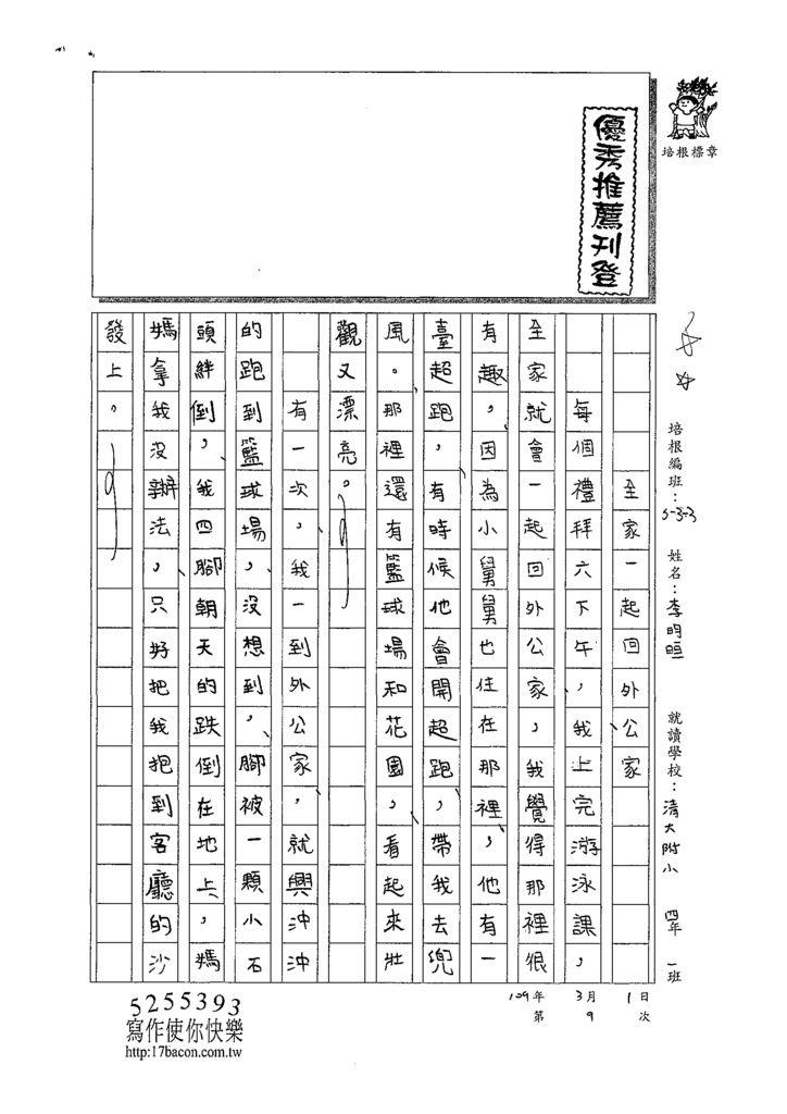 108W3309李昀晅 (1).tif