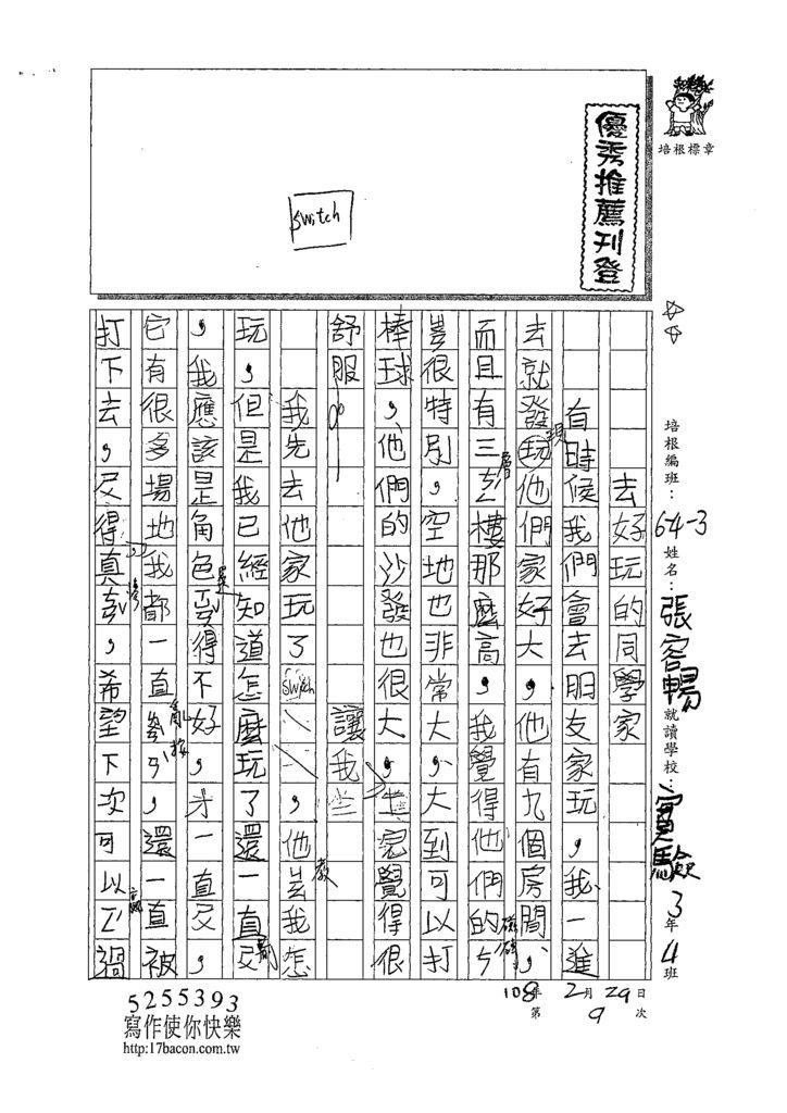 108W3309張容暢 (1).tif