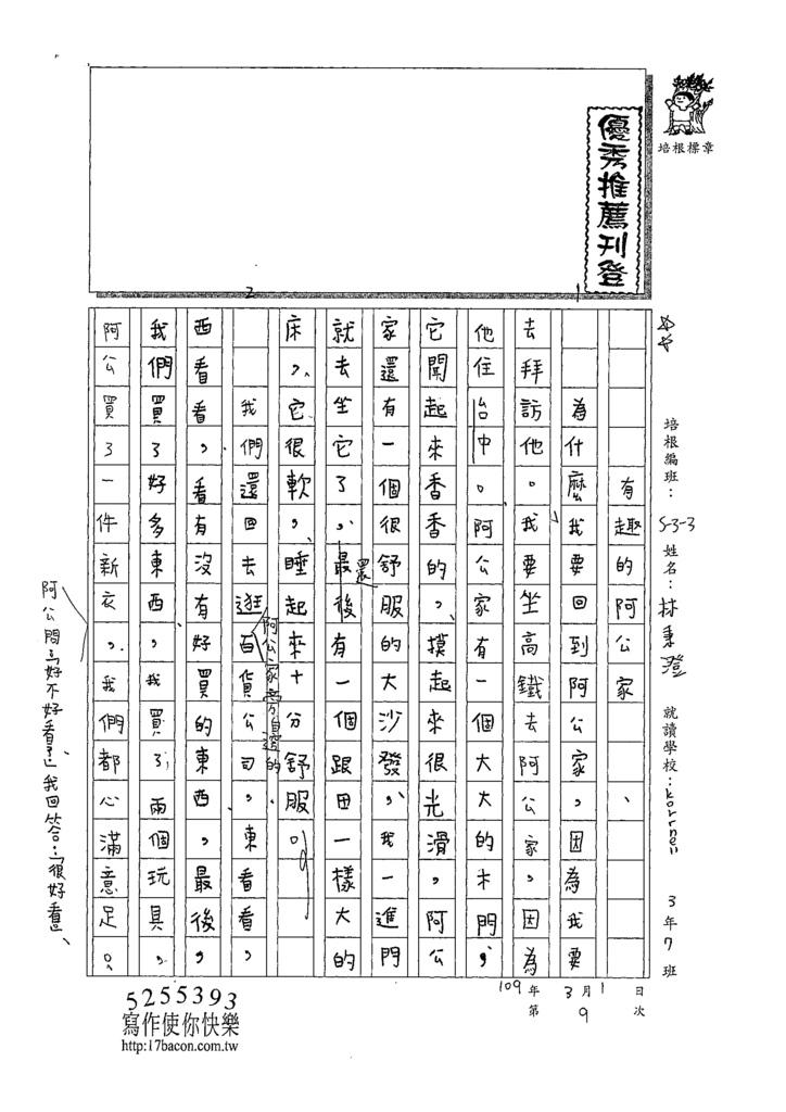 108W3309林秉澄 (1).tif