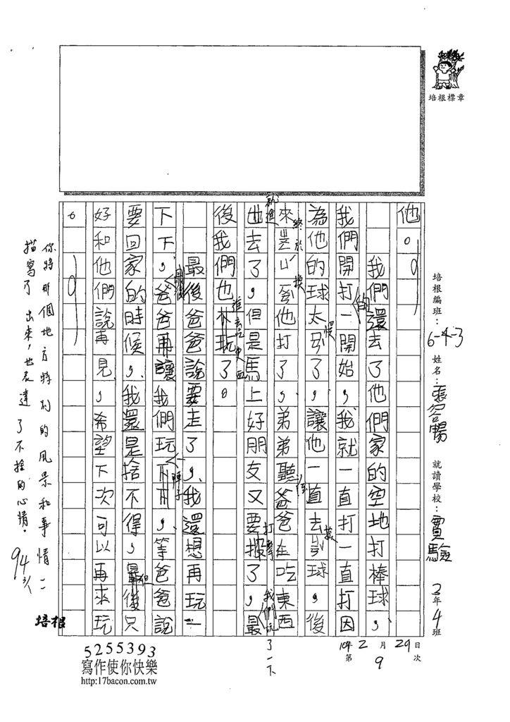 108W3309張容暢 (2).tif